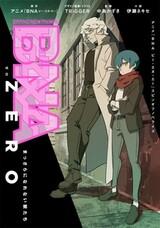 BNA Zero: Massara ni Narenai Kemono-tachi