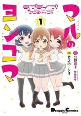 Love Live! Sunshine!!: Maru no Yonkoma