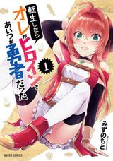 Tensei shitara Ore ga Heroine de Aitsu ga Yuusha Datta