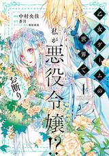 Otome Game no Sekai de Watashi ga Akuyaku Reijou!? Sonna no Okotowari desu!