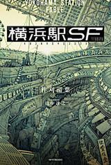 Yokohama-eki SF