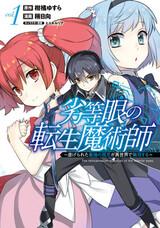 Rettougan no Tensei Majutsushi: Shiitagerareta Saikyou no Koji ga Isekai de Musou Suru