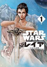 Star Wars: Leia - Oujo no Shiren