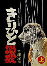 Kirihito Sanka