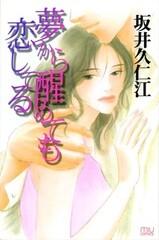 Yume kara Samete mo Koishiteru