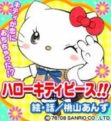 Hello Kitty Peace!!