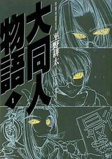 Daidoujin Monogatari