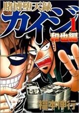 Tobaku Datenroku Kaiji: Kazuya-hen