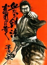 Chidaruma Kenpou - Onorera ni Tsugu