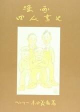 Manga Yonin Shosei