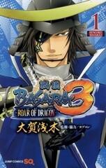 Sengoku Basara 3: Roar of Dragon