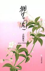 Sakura no Sono