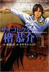 Psycho Doctor Kai Kyosuke