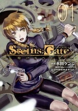 Steins;Gate: Boukan no Rebellion