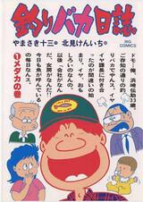 Tsuribaka Nisshi