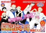 Ouran Koukou Host Club Short Special