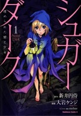 Sugar Dark: Umerareta Yami to Shoujo
