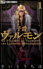 Shishaku Valmont: Kiken na Kankei