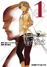Steins;Gate: Onshuu no Brownian Motion