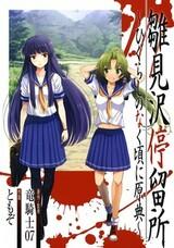 Hinamizawa Teiryuujo: Higurashi no Naku Koro ni Genten