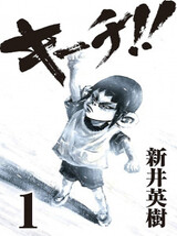 Kiichi!!
