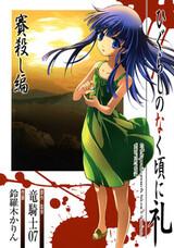 Higurashi no Naku Koro ni Rei: Saikoroshi-hen