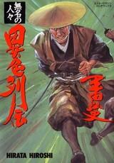 Mumei no Hitobito: Ishoku Retsuden
