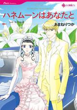 Honeymoon wa Anata to