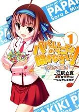 Papa no Iukoto wo Kikinasai!: Sorairo no Hibiki