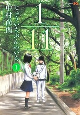 1/11: Juuichi Bun no Ichi