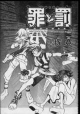 Tsumi to Batsu: Hoshi no Keishousha