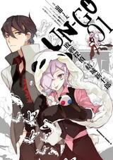 UN-GO: Haisen Tantei Yuuki Shinjuurou