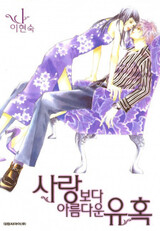 Beautiful Fascination is Better Than Love