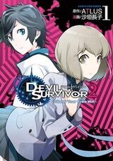Devil Survivor 2: Show Your Free Will