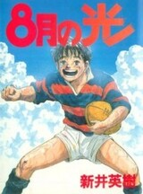 8-gatsu no Hikari