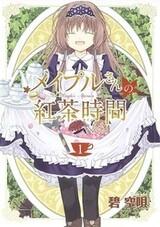 Mayple-san no Koucha Jikan