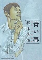 Aoi Haru