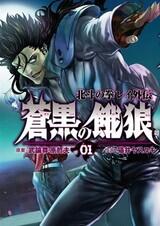 Soukoku no Garou - Hokuto no Ken Rei Gaiden