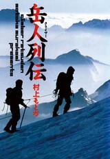 Climber Retsuden