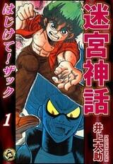 Meikyuu Shinwa: Hajikete! Zakku