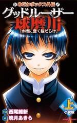 Medaka Box Gaiden: Good Loser Kumagawa