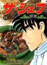The Chef: Shinshou