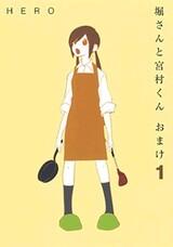 Hori-san to Miyamura-kun Omake