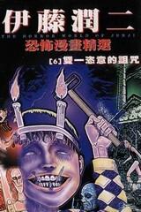 Ito Junji Kyoufu Manga Collection - Souichi no Noroi Nikki