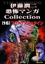 Itou Junji Kyoufu Manga Collection 16: Frankenstein