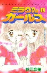Miracle☆Girls