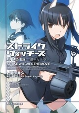 Strike Witches Gekijouban: Kaeritai Basho