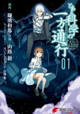 Toaru Majutsu no Index Gaiden: Toaru Kagaku no Accelerator