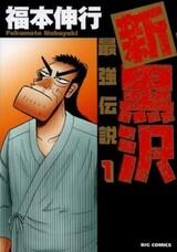 Shin Kurosawa: Saikyou Densetsu