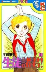 Seito Shokun!